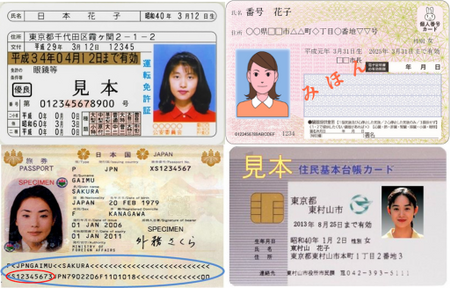 Japan Identification Card